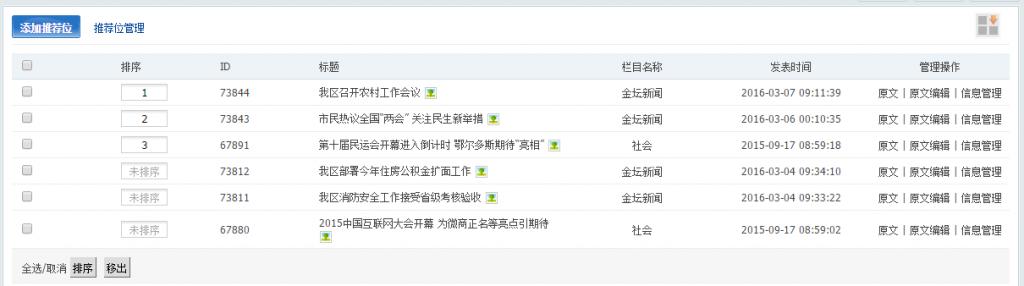 疆飞-phpcms V9 推荐位排序 优化